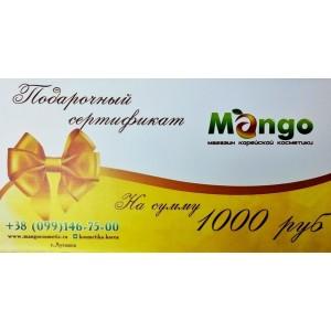Подарочный сертификат на сумму 1000р