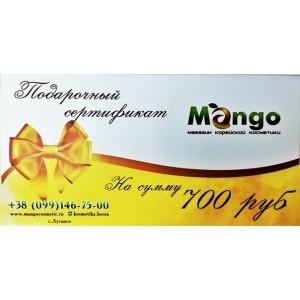 Подарочный сертификат на сумму 700р