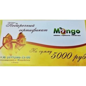 Подарочный сертификат на сумму 5000р