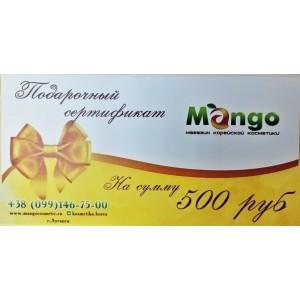 Подарочный сертификат на сумму 500р