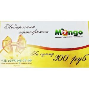 Подарочный сертификат на сумму 300р